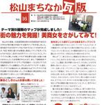 第16号 2014.3.31発行