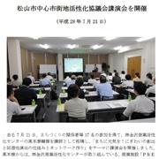 松山市中心市街地活性化協議会講演会を開催