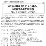 【セミナー】地域力と地域経済再生の秘策 藻谷浩介氏講演会