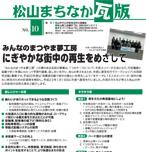 第10号 2011.3.25発行
