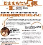 第11号 2011.11.21発行