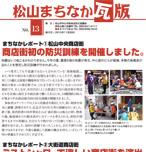 第13号 2012.11.30発行