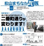 第12号 2012.3.30発行