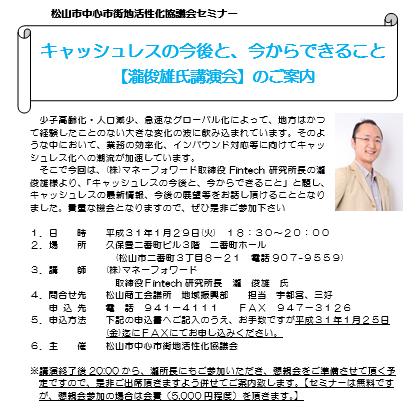 【瀧俊雄氏講演会】キャッシュレスの今後と、今からできること